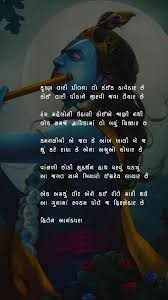 Pin By Litefeelings On Gujarati Quotes Marathi Quotes Poem