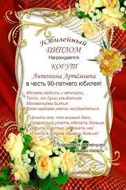Диплом юбиляру Как сделать юбилейный диплом своими руками  Диплом для юбиляра