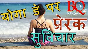 Yoga Quotes In Hindi Yoga Day 2018 Special Suvichar यग दवस पर सरवशरषठ सवचर