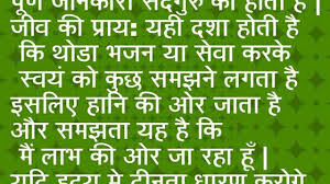 4870 Hindi Thought For The Day Satguru Anmol Vachan Suvichar Images