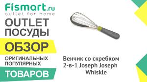 Обзор посуды для кухни | <b>Венчик со скребком</b> 2-в-1 <b>Joseph</b> ...