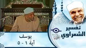 صفحة الشيخ محمد متولي الشعراوي - موقع صفات عباد الرحمن