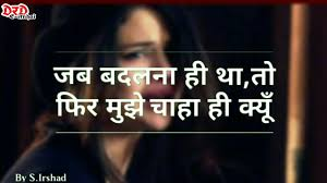 Heart Touching Sad Quotes For Broken Hearts In Hindi हद शयर