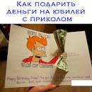 Поздравление на подарок с деньгами