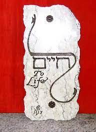 "JUDAICA BY HABIRU PEARL Kaplan STUDIO Marble Plaque saying ""TO LIFE ""   eBay"