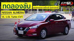 ทดลองขับ : NEW Nissan Almera VL 1.0L Turbo CVT ราคา 639,000 บาท ถือว่าคุ้ม  - CAR250 รถยนต์รถใหม่ ข่าวสารรถยนต์ รถใหม่ล่าสุด เปิดตัวรถใหม่ ราคารถใหม่