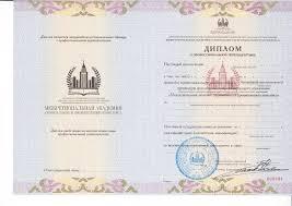 Купить диплом миит Москва Купить диплом миит