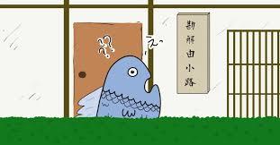 Japanse achternamen