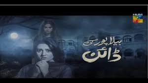 Download Free Latest Drama Bela Pur Ki Dayan Episode # 1 Full Drama 15 - Feb - 2018