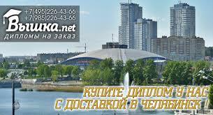 Купить диплом о высшем образовании в Челябинске  Купить диплом в Челябинске
