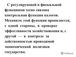 Презентация на тему Налоги в России Функции налогов  6 С регулирующей и фискальной функциями тесно связана контрольная