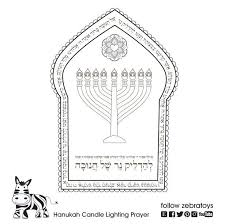Small Picture Hanukkah Menorah Candles Blessing Printable Siddur Prayer Hanukiah