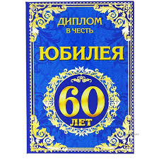 Для поздравления дипломы и грамоты Диплом 60 лет большой