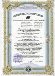 ОБРАЗЕЦ ОТЧЁТ ПО ПРАКТИКЕ Сертификат соответствия
