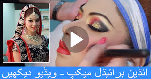 if you are searching for new and innovative bridal makeup then here style hunt world is going to share with you another indian beautiful makeup tutorial