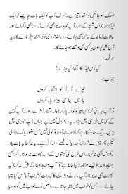 essay on my favourite teacher in urdu my favorite teacher in urdu language essays studymode
