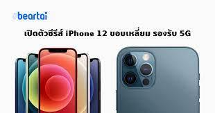 เปิดตัว iPhone 12 ทั้ง 4 รุ่น ดีไซน์(ไม่)ใหม่ หลากสีสัน รองรับ 5G ทุกรุ่น