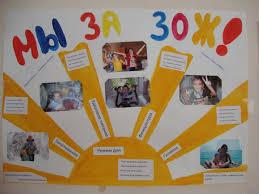 Стенгазеты Здоровый образ жизни Воспитателям детских садов  Стенгазеты Здоровый образ жизни