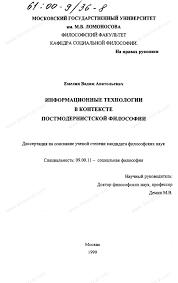 Диссертация на тему Информационные технологии в контексте  Диссертация и автореферат на тему Информационные технологии в контексте постмодернистской философии