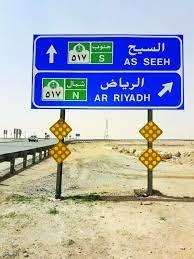 جريدة الرياض | إطلاق مسمى «السيح» على مدينة الخرج
