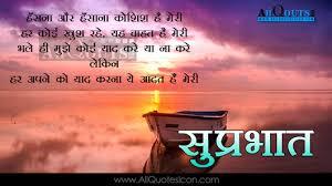 Good Morning Life Quotes Hindi Best of Hindi Good Morning Quotes HD Wallpapers Life Motivation Hindi