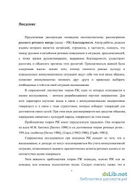 жанр благодарности в русском языке на фоне китайского  Речевой жанр благодарности в русском языке на фоне китайского