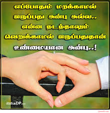 Free Download Love Feeling Quotes In Tamil With Pictures