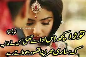 urdu love shayari for boyfriend