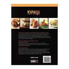 """<b>Книга Weber Курица 50048</b> — в Категории """"Книги для Вашего ..."""