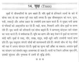 essay writing on my best friend in hindi docoments ojazlink best short essays paragraph on trees in hindi write a