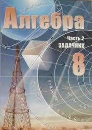 ГДЗ по алгебре класс Мордкович онлайн решебник ГДЗ по алгебре 8 класс Мордкович