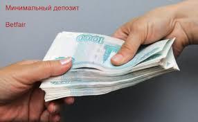 бонус на первый депозит betfair