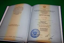 Купить диплом ВУЗа года в Красноярске ДЁШЕВО  Диплом ВУЗа 2013 года с приложением Красноярск