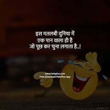 jokes in hindi chutkule 1001 फन