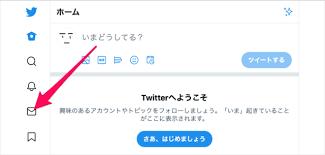 Twitter dm 送り 方