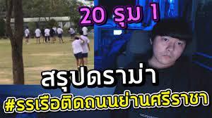 สรุปดราม่า #รรเรือติดถนนย่านศรีราชา 20 รุม 1 ในโรงเรียน的Youtube视频效果分析报告 -  NoxInfluencer