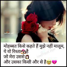 mohabbat kisey kehte hain hindi sad shayari image best hindi sad shayari latest