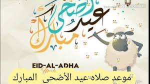 موعد صلاه عيد الأضحى المبارك فى جميع المحافظات كل عام وانتم - YouTube