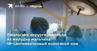 Ямальские хирурги извлекли из желудка мальчика 18 ...