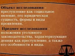 Понятие признаки и социальная сущность преступления презентация  Объект исследования преступление как социальное явление его юридическая сущность формы и виды проявления