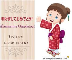 Happy New Year Japanese New Year Cards