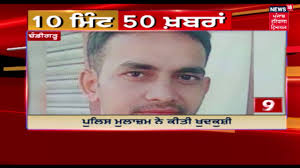 10 Minute 50 Khabra Punjab Latest News Update News18 Live Himachal Haryana Punjab Live