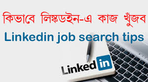 Linkedin Job Search Tips And Get A Job By Barnali Nayan Tutorial
