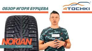 Шины <b>Nokian Nordman 7</b> SUV - обзор Игоря Бурцева. Шины и ...