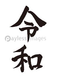 梅の丸の写真イラスト素材 Xf5865197144 ペイレスイメージズ