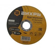 <b>Круг отрезной по</b> металлу ВИХРЬ 115х1,0х22 мм — купить в ...