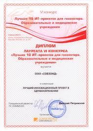 Дипломы и награды Совзонд Конкурс Лучшие 10 ИТ проектов для госсектора Образовательные и медицинские учреждения