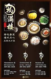 dim sum garden wonderful brnding henderson hwy dim sum garden wonderful ft menu