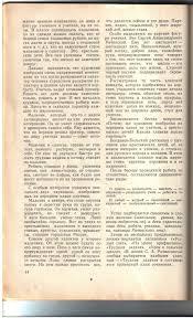 Как научиться писать сочинения и рефераты Н П Богданов Бельский  Почему выкладываю именно эту статью Мне нравится пример рабочих материалов который должен быть по итогам обсуждения Да и вся предварительная работа над