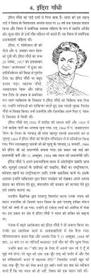 cover letter indira gandhi essay indira gandhi airport delhi  cover letter hindi essay on indira gandhi a thumbindira gandhi essay